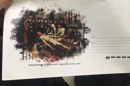 Суд решил, что конверт с картиной «Сдирание кожи с продажного судьи» не оскорбил кубанского судью